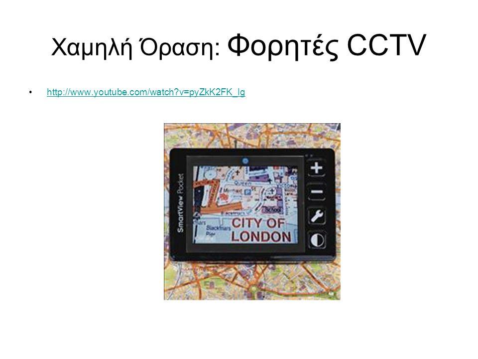 Χαμηλή Όραση: Φορητές CCTV