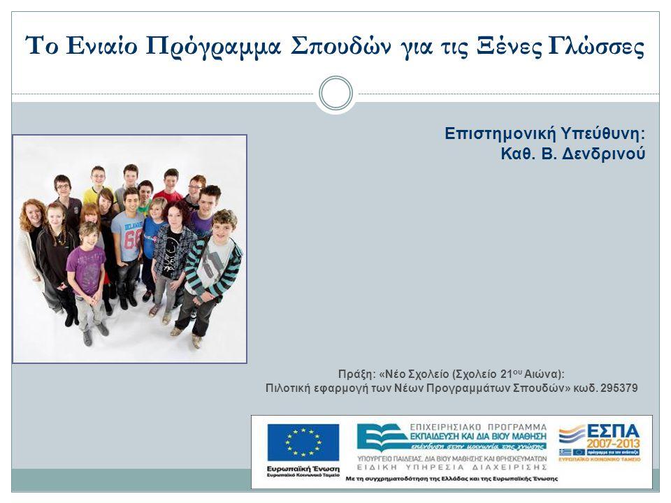 Το Ενιαίο Πρόγραμμα Σπουδών για τις Ξένες Γλώσσες