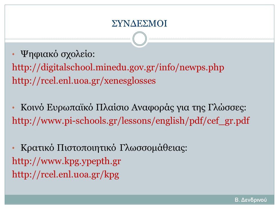Κοινό Ευρωπαϊκό Πλαίσιο Αναφοράς για της Γλώσσες: