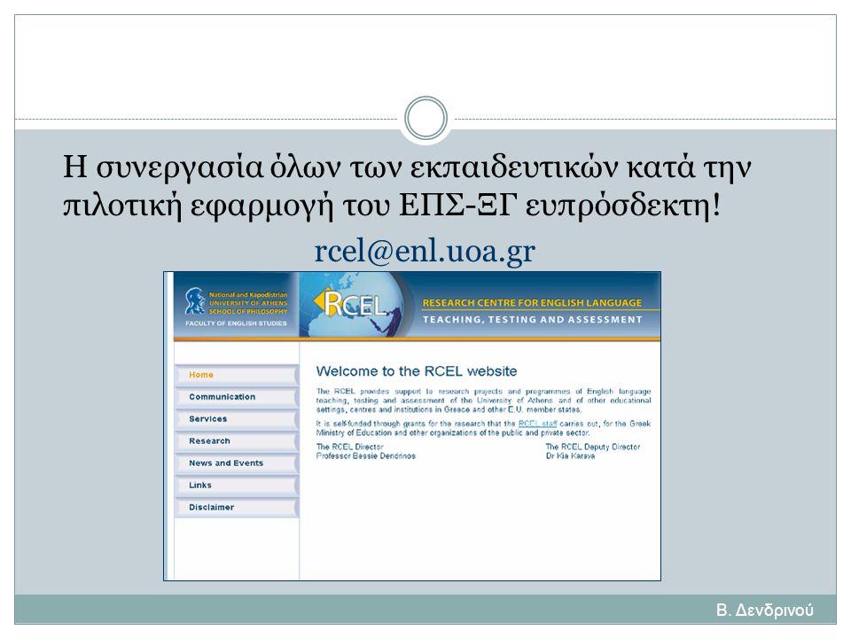 Β. Δενδινού Η συνεργασία όλων των εκπαιδευτικών κατά την πιλοτική εφαρμογή του ΕΠΣ-ΞΓ ευπρόσδεκτη! rcel@enl.uoa.gr.