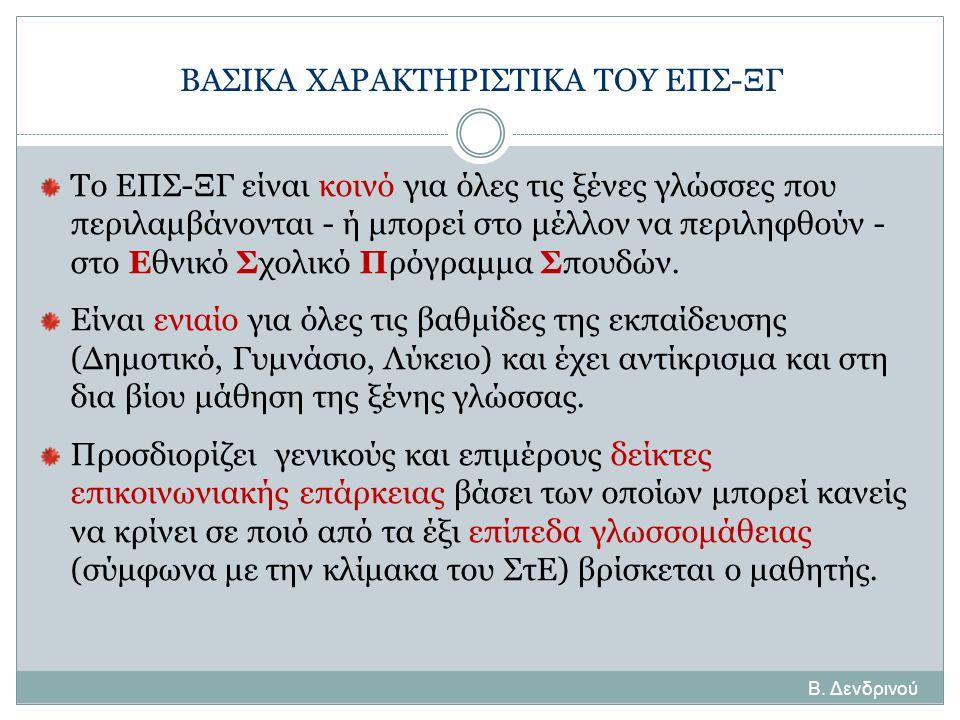 ΒΑΣΙΚΑ ΧΑΡΑΚΤΗΡΙΣΤΙΚΑ ΤΟΥ ΕΠΣ-ΞΓ