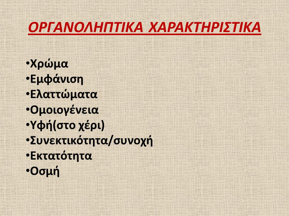 ΟΡΓΑΝΟΛΗΠΤΙΚΑ ΧΑΡΑΚΤΗΡΙΣΤΙΚΑ