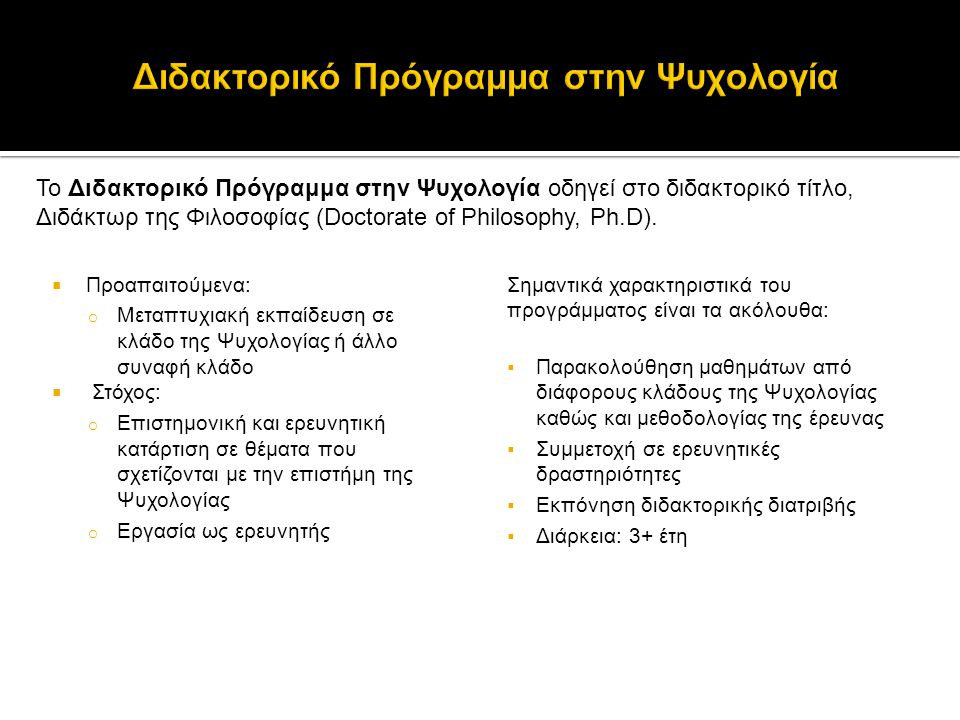 Διδακτορικό Πρόγραμμα στην Ψυχολογία