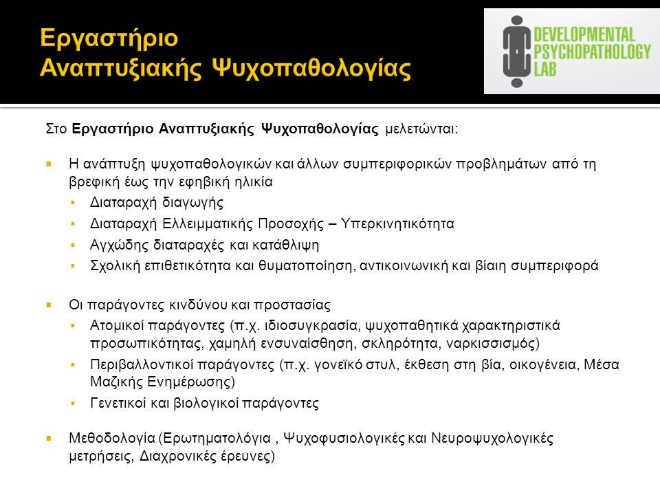 Εργαστήριο Αναπτυξιακής Ψυχοπαθολογίας