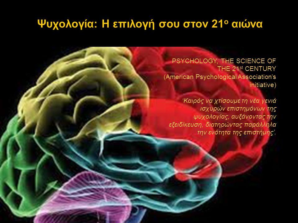 Ψυχολογία: Η επιλογή σου στον 21ο αιώνα
