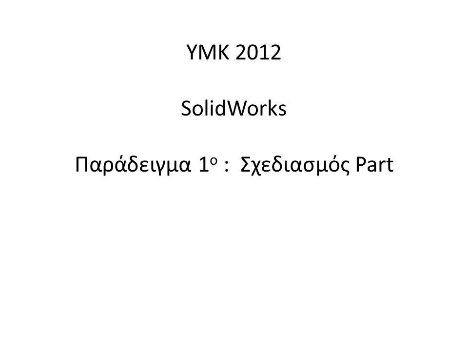 Παράδειγμα 1ο : Σχεδιασμός Part