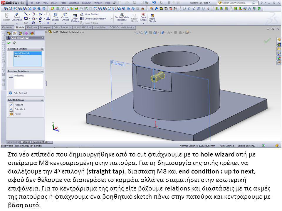 Στο νέο επίπεδο που δημιουργήθηκε από το cut φτιάχνουμε με το hole wizard οπή με σπείρωμα Μ8 κεντραρισμένη στην πατούρα.