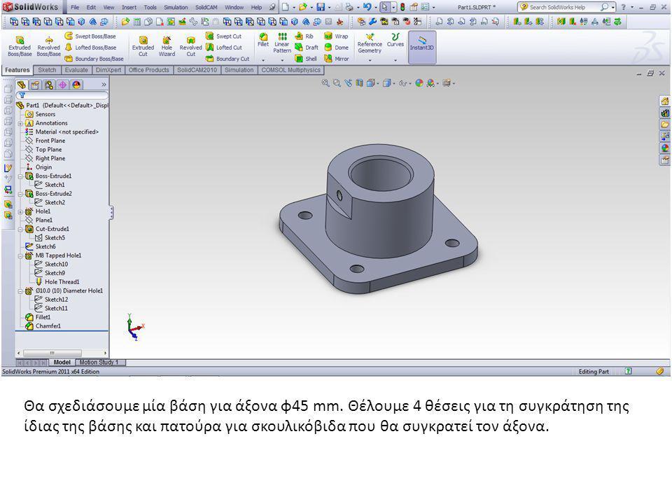 Θα σχεδιάσουμε μία βάση για άξονα φ45 mm