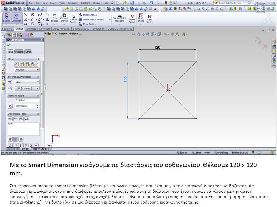 Με το Smart Dimension εισάγουμε τις διαστάσεις του ορθογωνίου