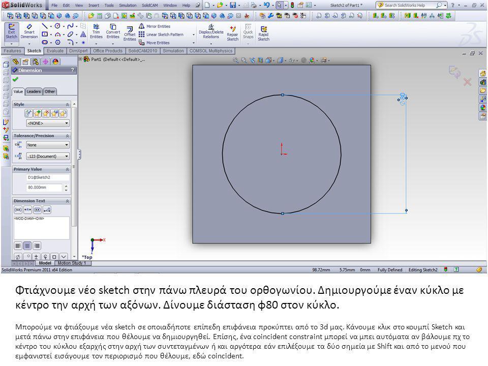 Φτιάχνουμε νέο sketch στην πάνω πλευρά του ορθογωνίου