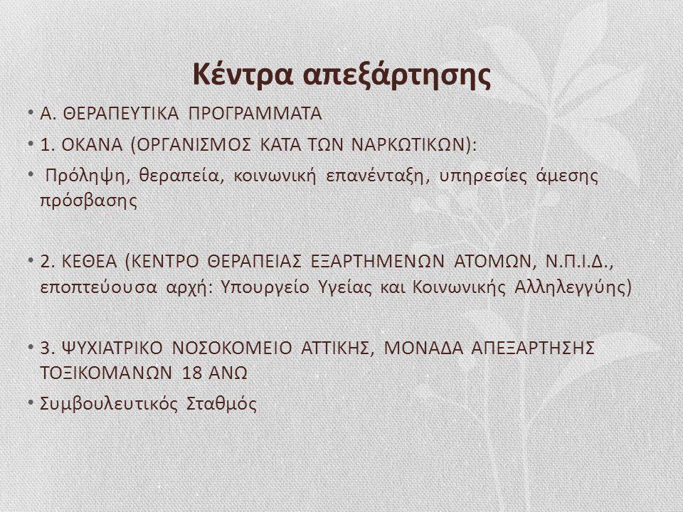 Κέντρα απεξάρτησης Α. ΘΕΡΑΠΕΥΤΙΚΑ ΠΡΟΓΡΑΜΜΑΤΑ