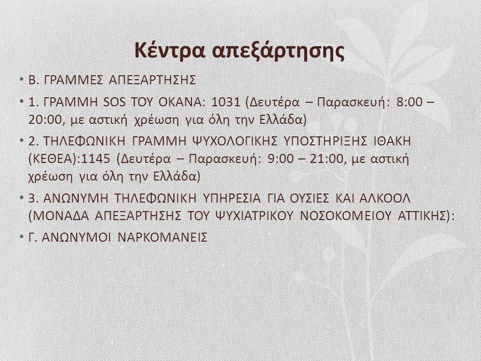 Κέντρα απεξάρτησης Β. ΓΡΑΜΜΕΣ ΑΠΕΞΑΡΤΗΣΗΣ