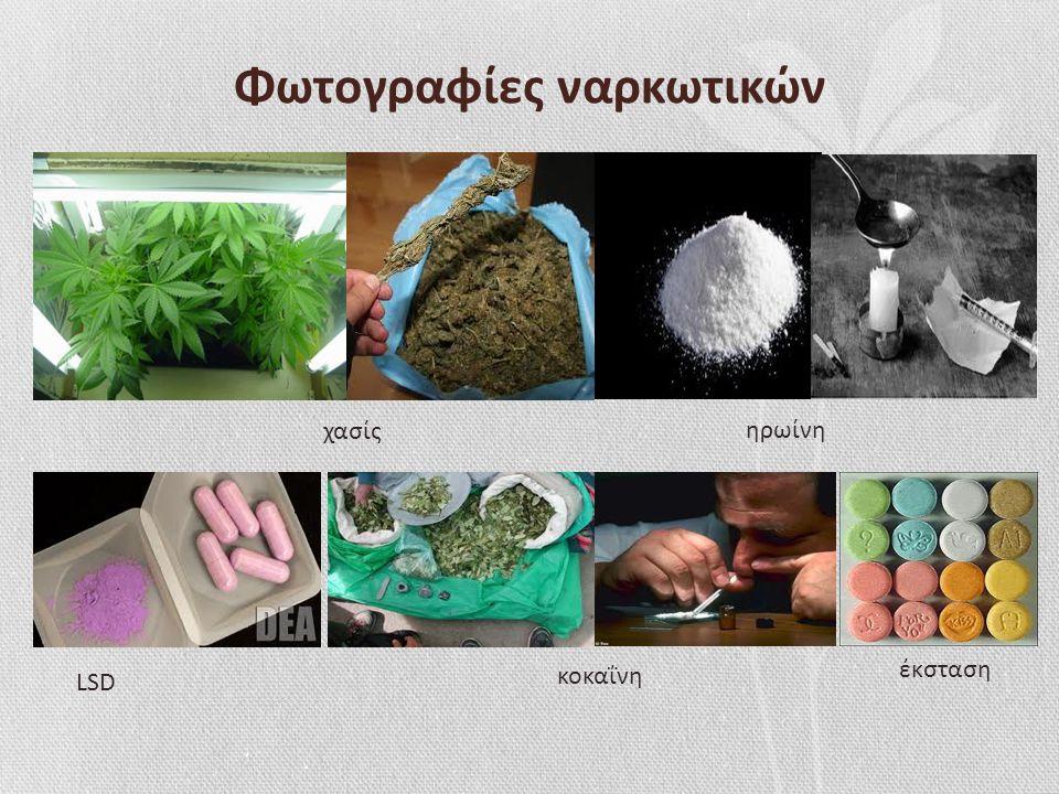 Φωτογραφίες ναρκωτικών