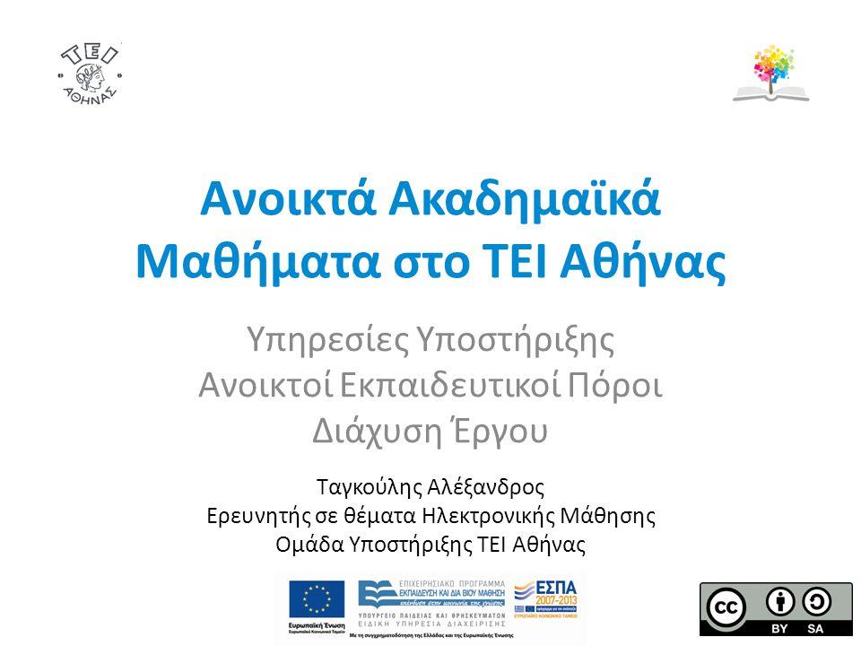 Ανοικτά Ακαδημαϊκά Μαθήματα στο ΤΕΙ Αθήνας