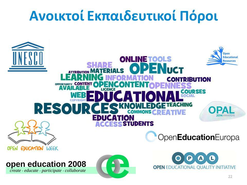 Ανοικτοί Εκπαιδευτικοί Πόροι
