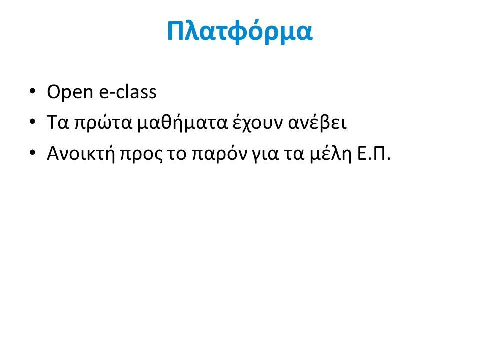 Πλατφόρμα Open e-class Τα πρώτα μαθήματα έχουν ανέβει