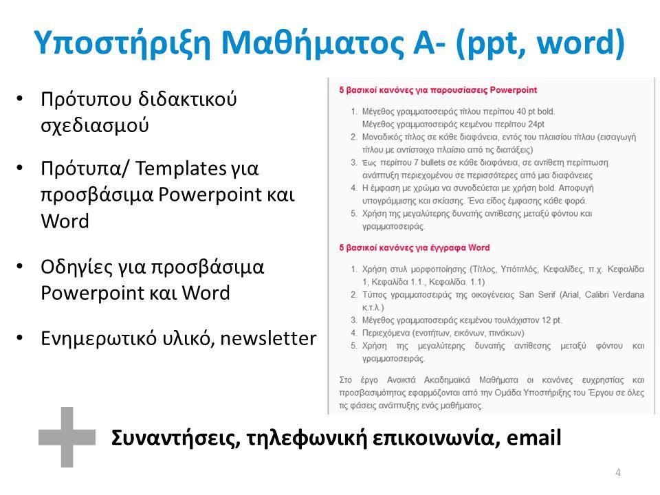 Υποστήριξη Μαθήματος Α- (ppt, word)