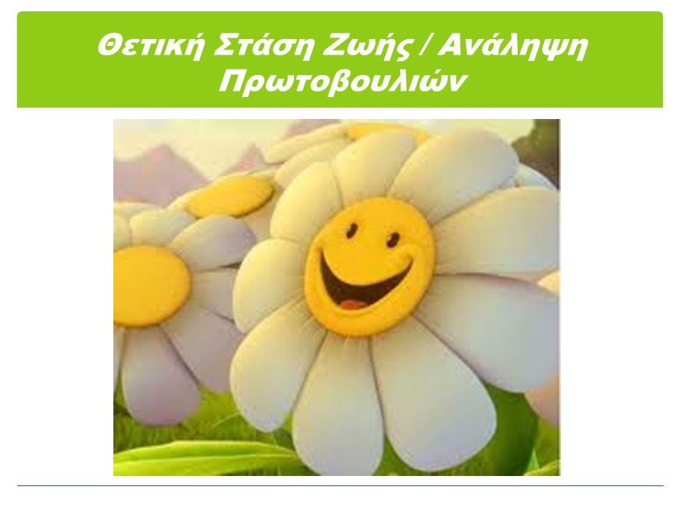 Θετική Στάση Ζωής / Ανάληψη Πρωτοβουλιών