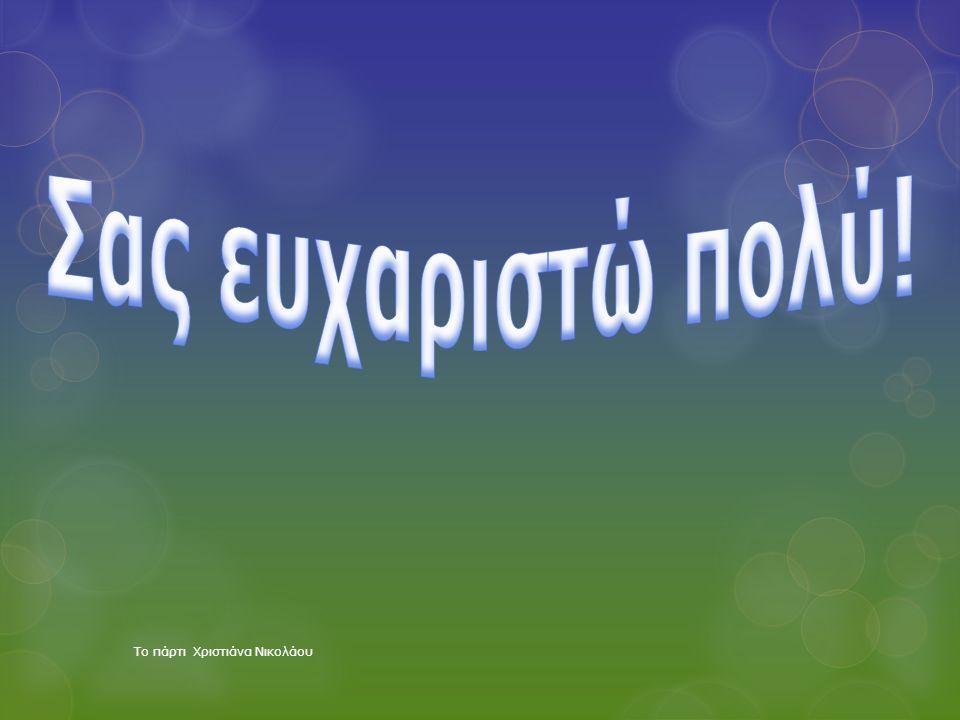 Σας ευχαριστώ πολύ! Το πάρτι Χριστιάνα Νικολάου