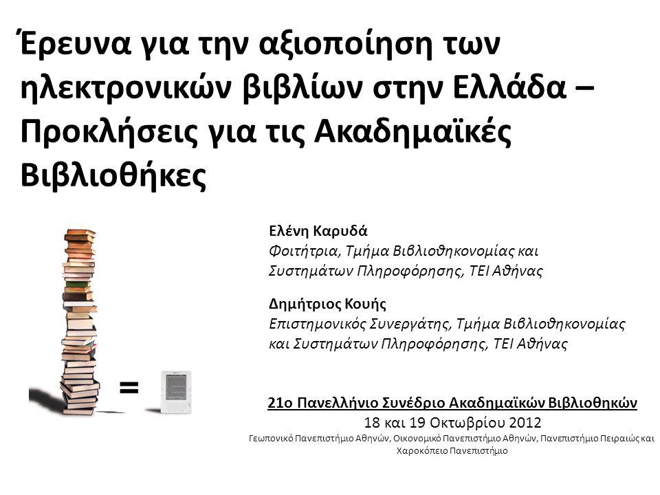 21ο Πανελλήνιο Συνέδριο Ακαδημαϊκών Βιβλιοθηκών