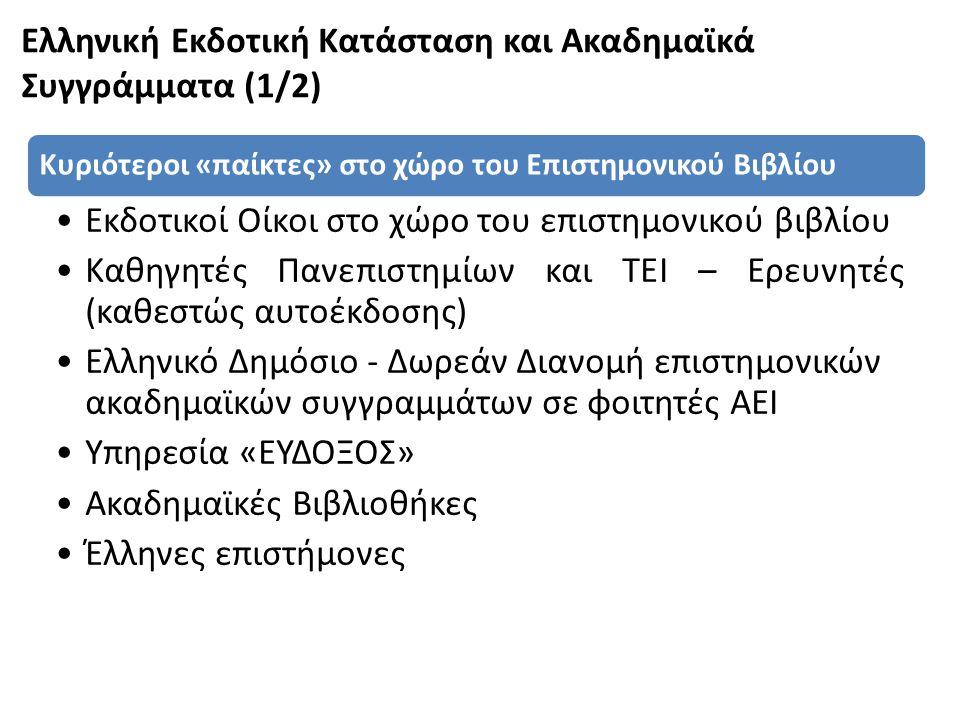 Ελληνική Εκδοτική Κατάσταση και Ακαδημαϊκά Συγγράμματα (1/2)