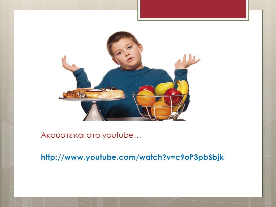 Ακούστε και στο youtube…