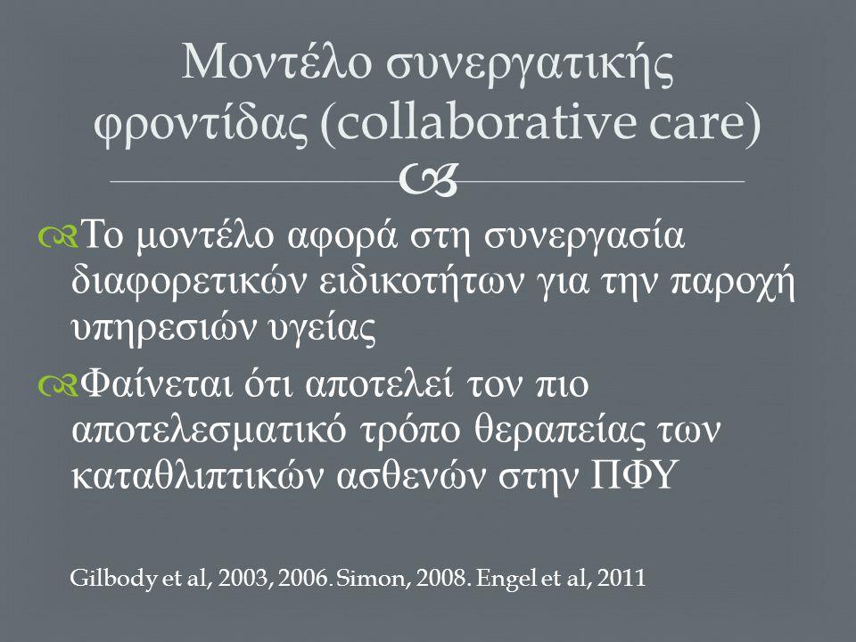 Μοντέλο συνεργατικής φροντίδας (collaborative care)