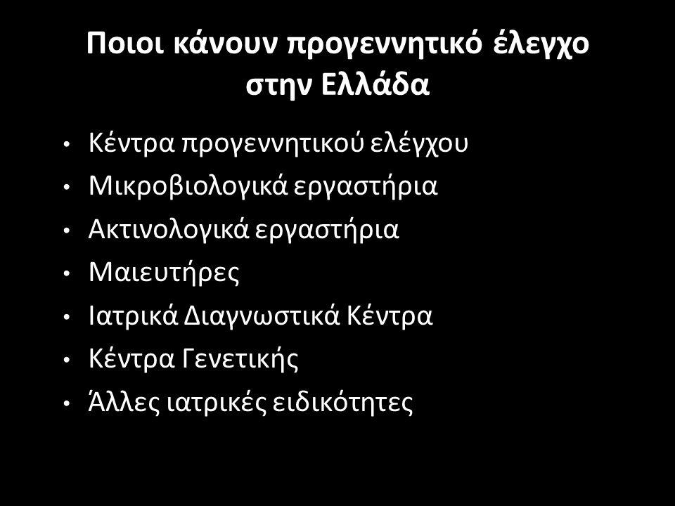 Ποιοι κάνουν προγεννητικό έλεγχο στην Ελλάδα
