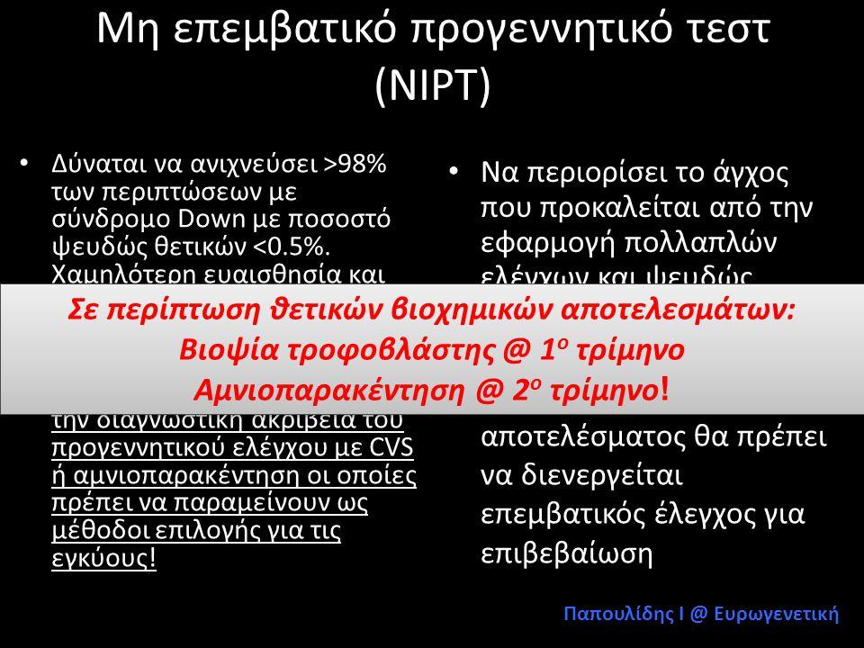 Μη επεμβατικό προγεννητικό τεστ (NIPT)