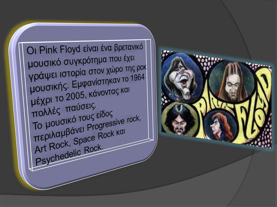 Οι Pink Floyd είναι ένα βρετανικό μουσικό συγκρότημα που έχει γράψει ιστορία στον χώρο της ροκ μουσικής. Εμφανίστηκαν το 1964 μέχρι το 2005, κάνοντας και πολλές παύσεις.