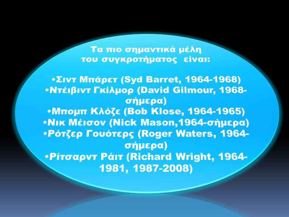του συγκροτήματος είναι: Σιντ Μπάρετ (Syd Barret, 1964-1968)