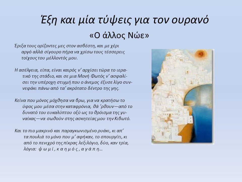 «Ο άλλος Νώε» Έξη και μία τύψεις για τον ουρανό
