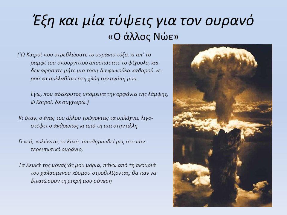 Έξη και μία τύψεις για τον ουρανό «Ο άλλος Νώε»
