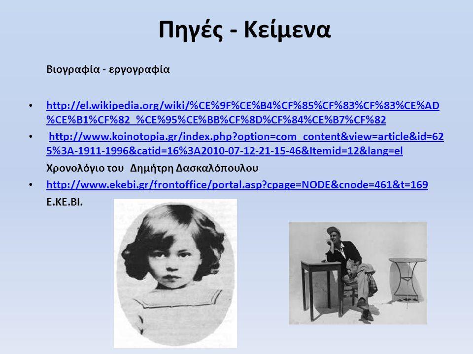 Πηγές - Κείμενα Βιογραφία - εργογραφία