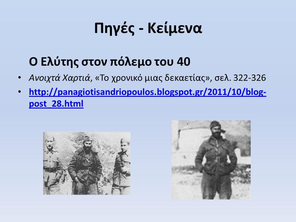 Πηγές - Κείμενα Ο Ελύτης στον πόλεμο του 40