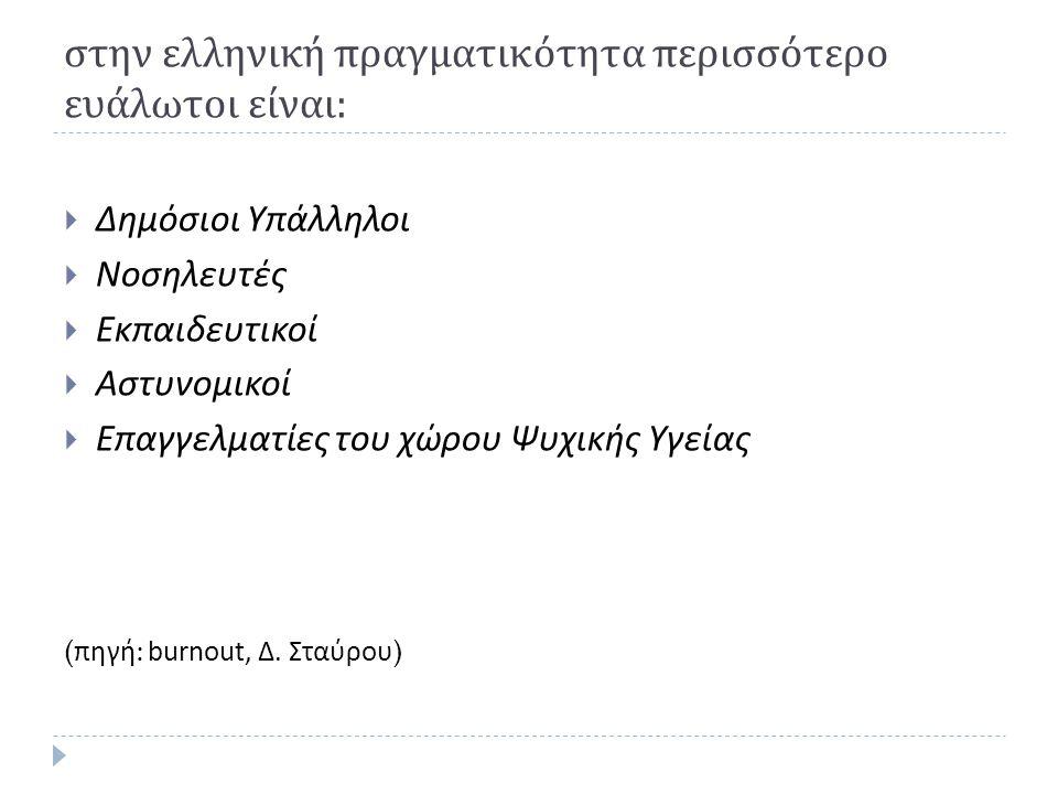 στην ελληνική πραγματικότητα περισσότερο ευάλωτοι είναι: