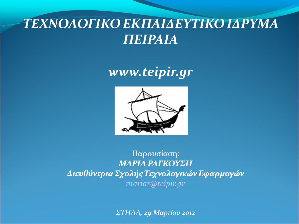 ΤΕΧΝΟΛΟΓΙΚΟ ΕΚΠΑΙΔΕΥΤΙΚΟ ΙΔΡΥΜΑ ΠΕΙΡΑΙΑ