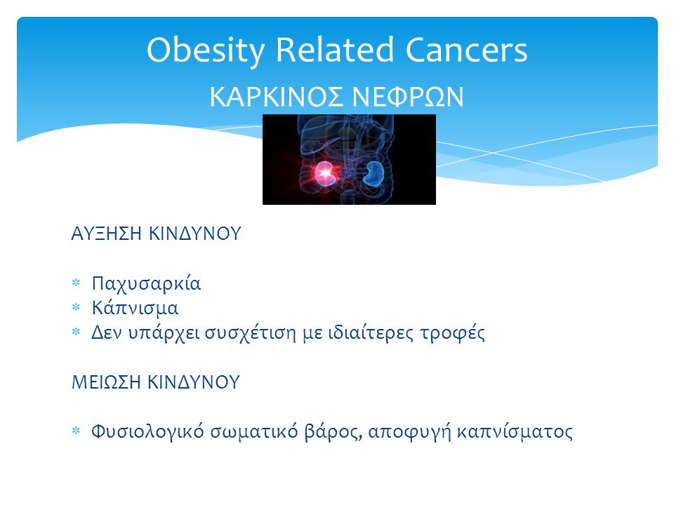 Obesity Related Cancers ΚΑΡΚΙΝΟΣ ΝΕΦΡΩΝ