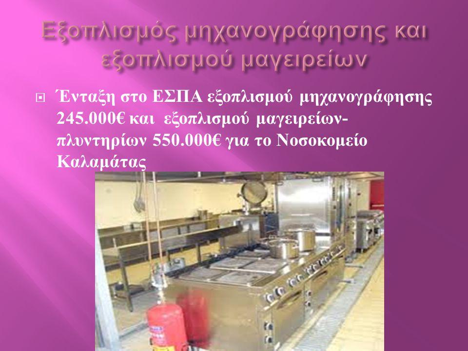 Εξοπλισμός μηχανογράφησης και εξοπλισμού μαγειρείων