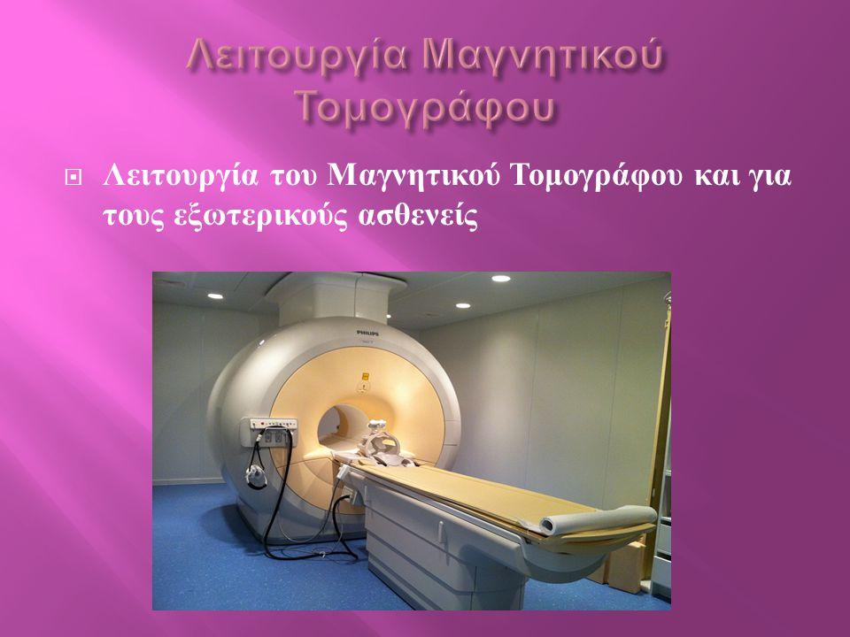 Λειτουργία Μαγνητικού Τομογράφου