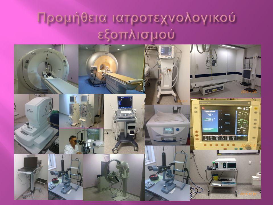Προμήθεια ιατροτεχνολογικού εξοπλισμού