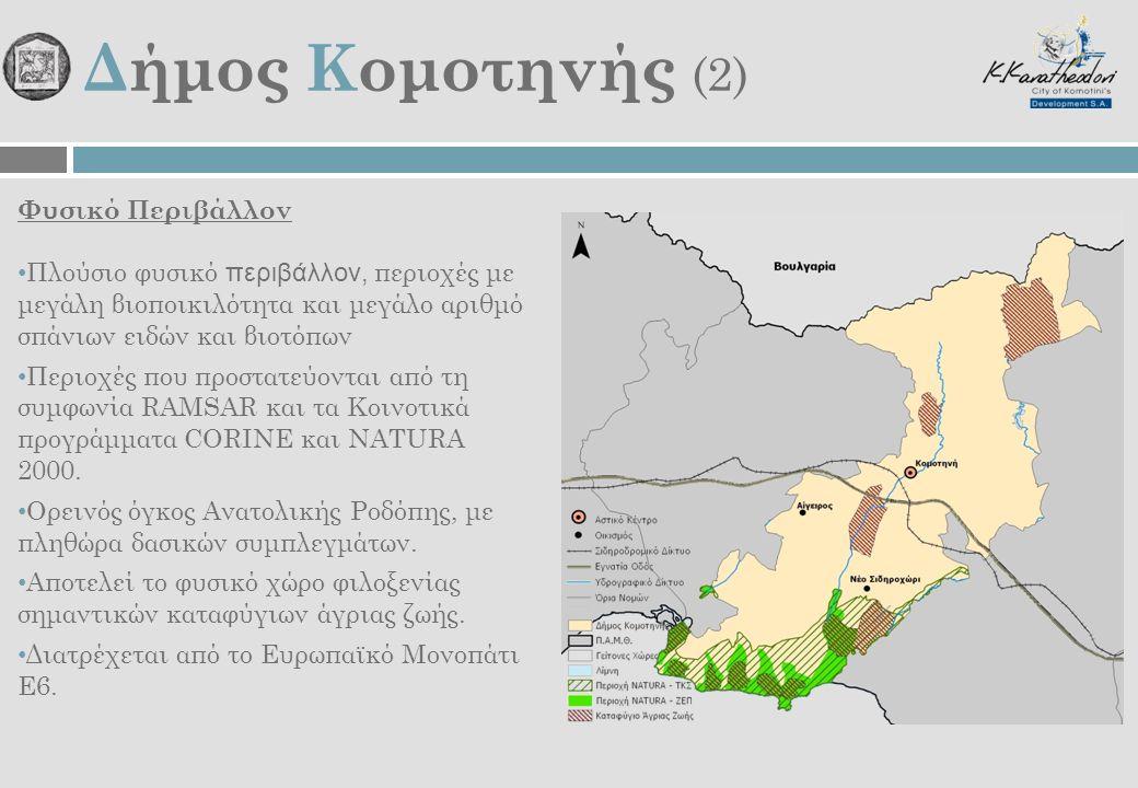 Δήμος Κομοτηνής (2) Φυσικό Περιβάλλον