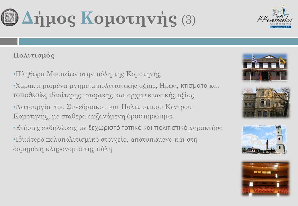 Δήμος Κομοτηνής (3) Πολιτισμός