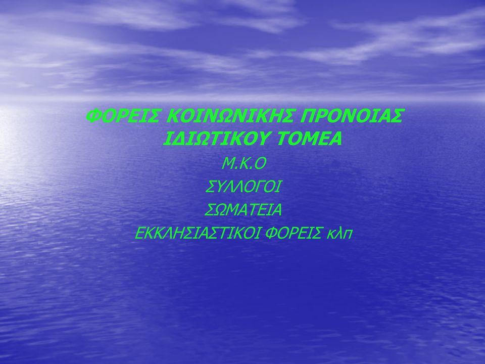 ΦΟΡΕΙΣ ΚΟΙΝΩΝΙΚΗΣ ΠΡΟΝΟΙΑΣ ΙΔΙΩΤΙΚΟΥ ΤΟΜΕΑ