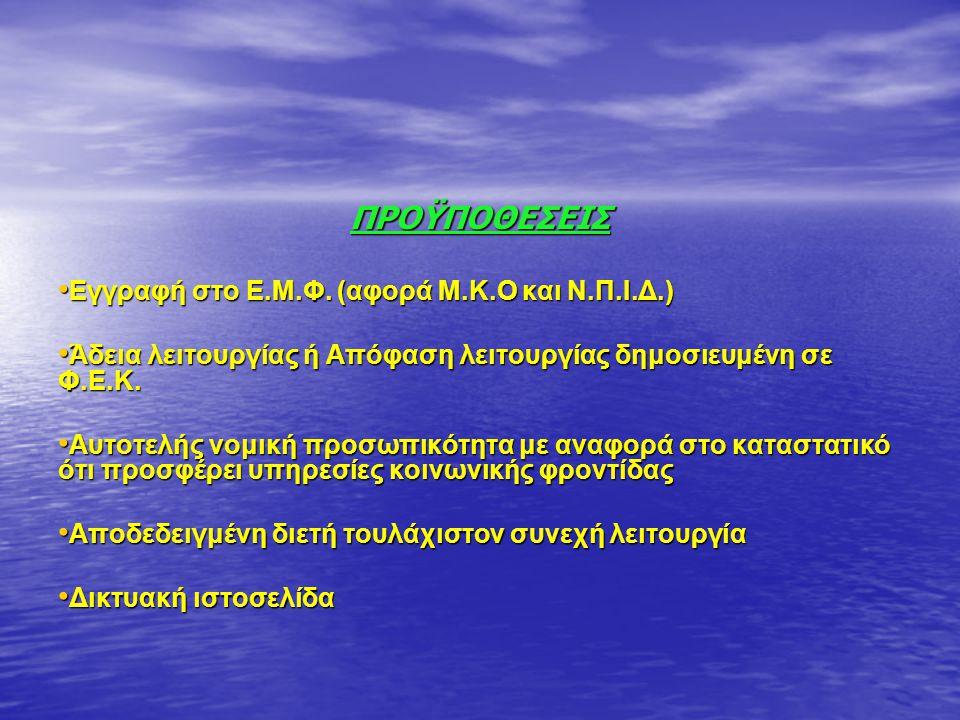 ΠΡΟΫΠΟΘΕΣΕΙΣ Εγγραφή στο Ε.Μ.Φ. (αφορά Μ.Κ.Ο και Ν.Π.Ι.Δ.)