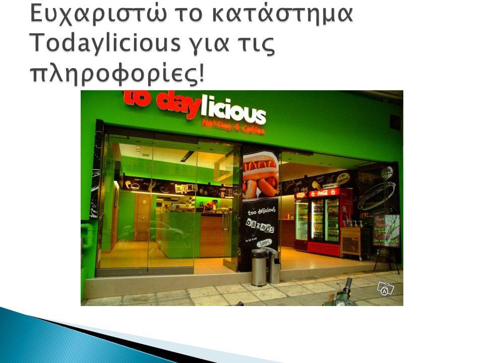 Ευχαριστώ το κατάστημα Todaylicious για τις πληροφορίες!
