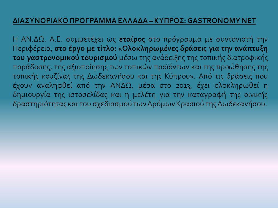 ΔΙΑΣΥΝΟΡΙΑΚΟ ΠΡΟΓΡΑΜΜΑ ΕΛΛΑΔΑ – ΚΥΠΡΟΣ: GASTRONOMY NET