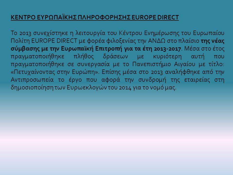 ΚΕΝΤΡΟ ΕΥΡΩΠΑΪΚΗΣ ΠΛΗΡΟΦΟΡΗΣΗΣ EUROPE DIRECT