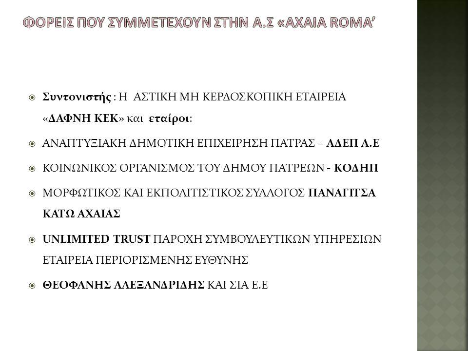 Φορεις που συμμετεχουν στην Α.Σ «axaia roma'
