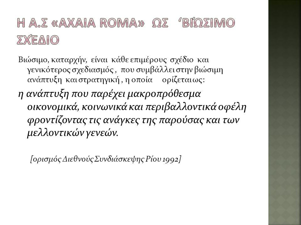 Η Α.Σ «axaia roma» ως 'Βιώσιμο σχέδιο